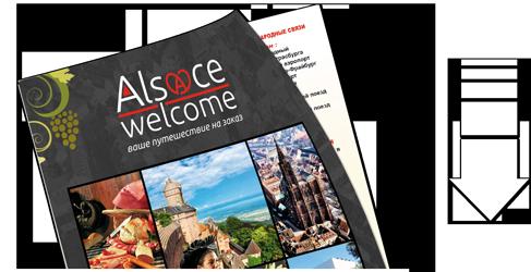 Загрузить рекламный проспект Alsace Welcome